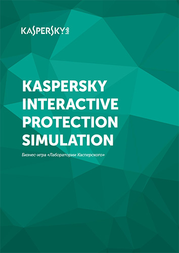 Kaspersky Interactive Protection Simulation: бизнес-игра «Лаборатории Касперского»