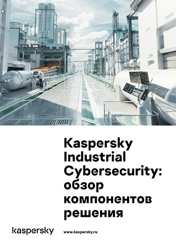 Kaspersky Industrial Cybersecurity: обзор компонентов решения
