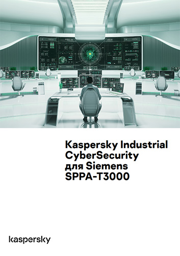 Kaspersky Industrial CyberSecurity для Siemens SPPA-T3000