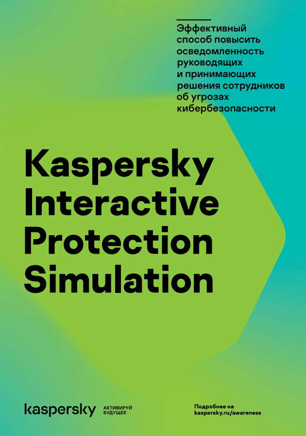 KASPERSKY INTERACTIVE PROTECTION SIMULATION